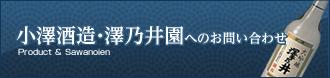 小澤酒造 / 澤乃井園