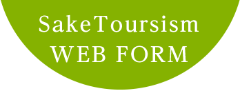 Sake Tourism WEB FORM