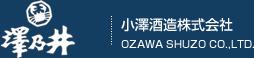 小澤酒造株式会社
