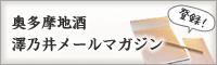 奥多摩地酒澤乃井メールマガジ