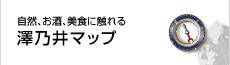 澤乃井マップ