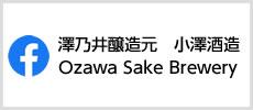 澤乃井公式Facebook