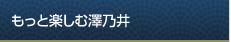もっと楽しむ澤乃井