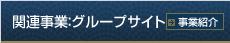関連事業:グループサイト