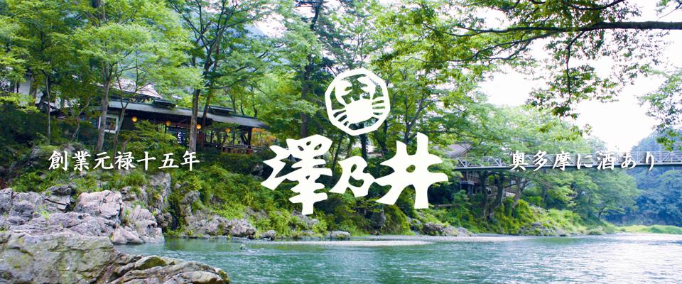 元禄15年創業 東京の地酒 澤乃井