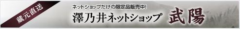 澤乃井ネットショップ