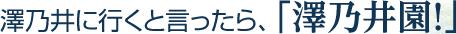 澤乃井に行くと言ったら、「澤乃井園!」