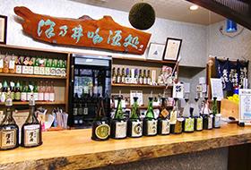 澤乃井きき酒処