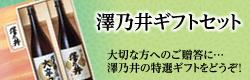 澤乃井ギフトセット