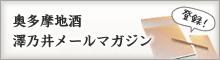 澤乃井メールマガジン