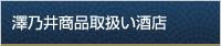 澤乃井商品取扱い酒店