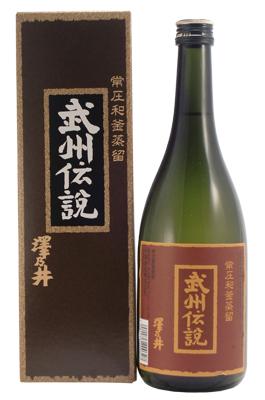 米糠焼酎「武州伝説」