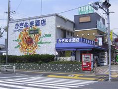 かきぬま酒店(八王子)