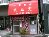 中華料理 大三元(ラーメン)