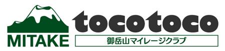 御岳山マイレージクラブ tocotoco