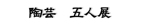 陶芸五人展