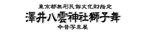 澤井八雲神社獅子舞 今昔写真展