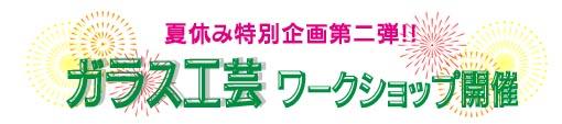 ギャラリータイトルロゴ 3