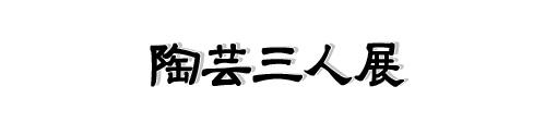 陶芸三人展