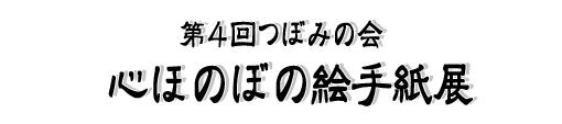 心ほのぼの絵手紙展