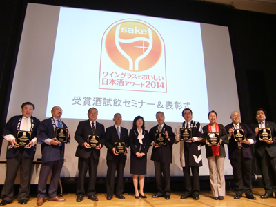ワイングラスでおいしい日本酒アワード2014 大吟醸部門 最高金賞受賞