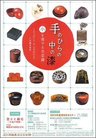 櫛かんざし美術館 「手のひらの中の漆」石川県輪島漆芸美術館