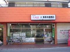 (有)峯長木屋酒店(狭山)