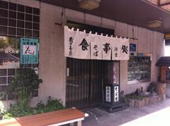 寿々喜屋(奥多摩町)