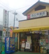 ふじや酒店(西東京)