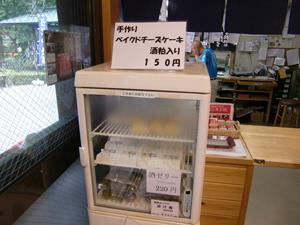 ≪澤乃井園≫七夕まつり、お土産情報!
