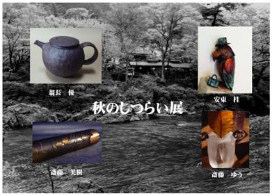 澤乃井ギャラリー 秋のしつらい展