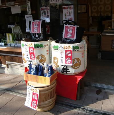 ≪澤乃井園≫新春初売り 1/7! 福袋販売