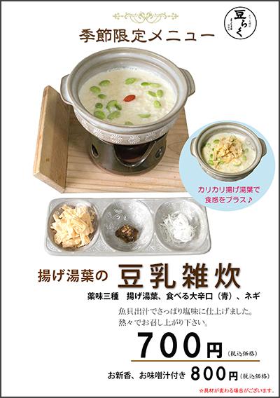 豆らく 季節限定メニュー 揚げ湯葉の豆乳雑炊