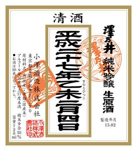 澤乃井「立春朝搾り」