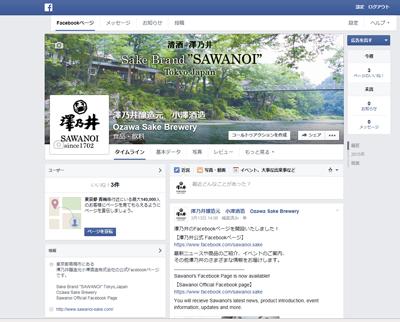 澤乃井のFacebookページ