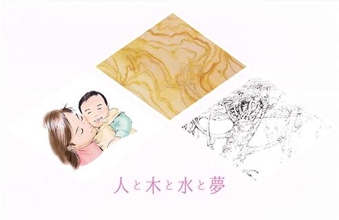 澤乃井ギャラリー 「人と木と水と夢」