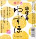 柚子酒ゆずほ500ml(箱入)