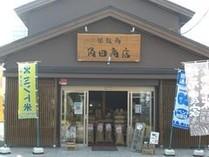 角田商店(さいたま市)