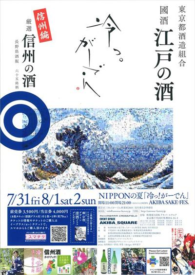 國酒 江戸の酒『冷っ!がーでん2015』