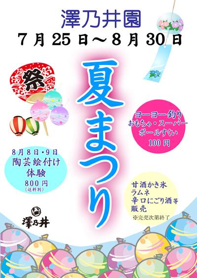 澤乃井園 夏祭りのご案内