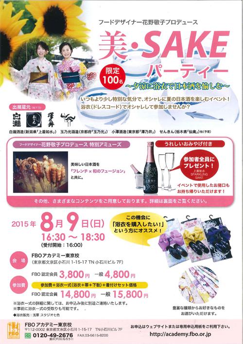 「美・SAKEパーティー」~夕涼に浴衣で日本酒を愉しむ