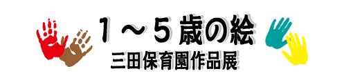 三田保育園作品展