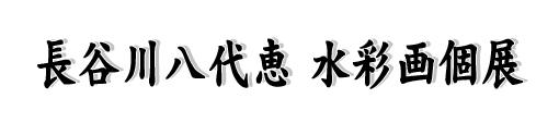 長谷川八代恵水彩画展