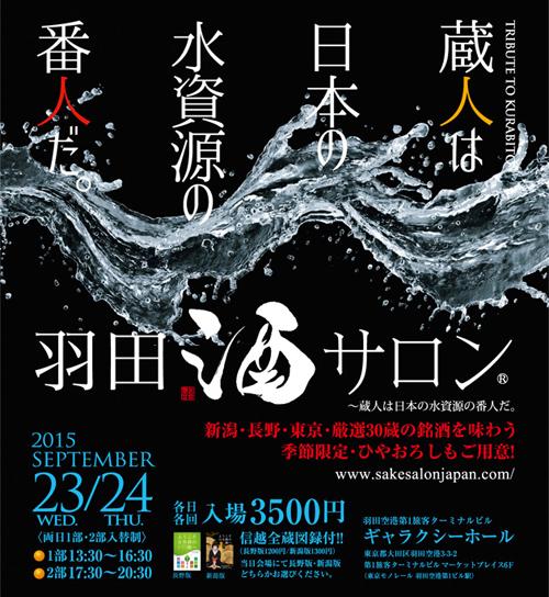 羽田酒サロン〜蔵人は日本の水資源の番人だ。