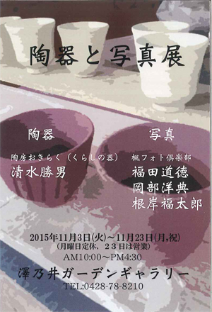 陶器と写真展