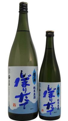 澤乃井純米原酒しぼりたて