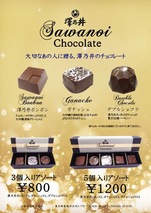 澤乃井チョコレート