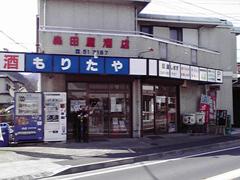 森田屋酒店(八王子)