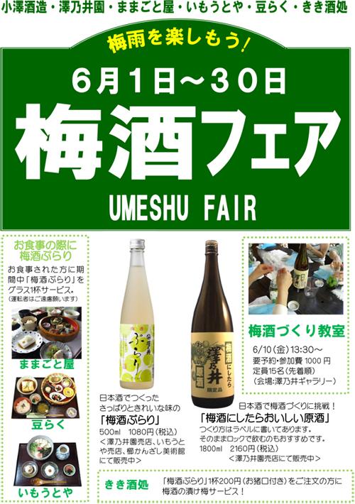 澤乃井 梅酒フェア開催 6/1~30日
