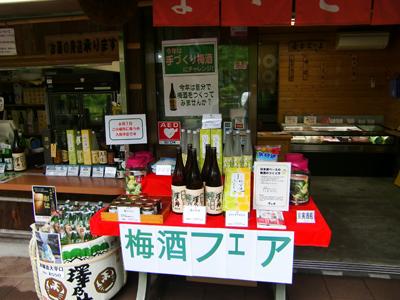 ≪澤乃井園≫梅酒フェア